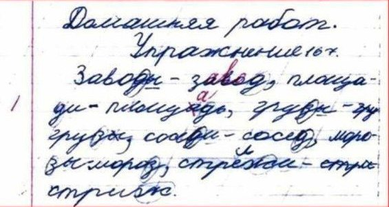 почерк до_