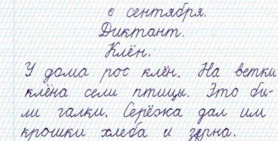 почерк после