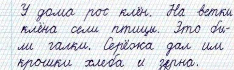 почерк после 2